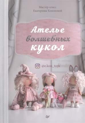 Книга Ателье волшебных кукол