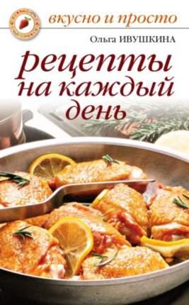 Книга Рецепты на каждый День