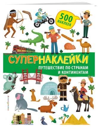 Книга Путешествие по Странам и континентам