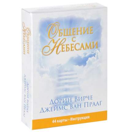 Общение С Небесами