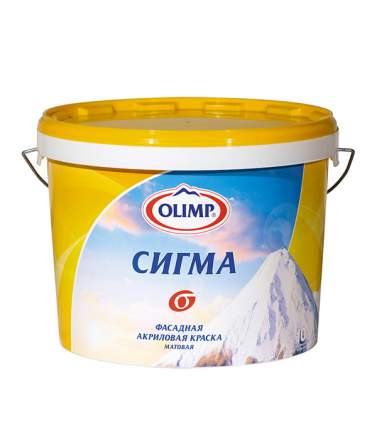 Краски для наружных работ OLIMP СИГМА акриловая фасадная -20С°  2,5л 11368