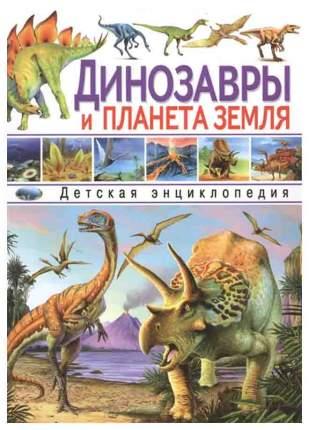 Энциклопедия Детская. Динозавры и планета Земля
