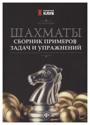 Шахматы: Сборник примеров, Задач и Упражнений