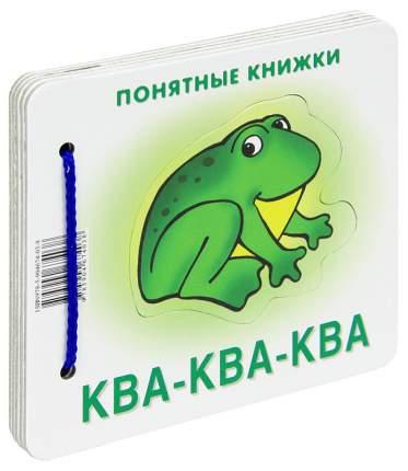 Понятные книжки, ква-Ква (Книжка на картоне для Детей до 2 лет + Методичка для Родителей)