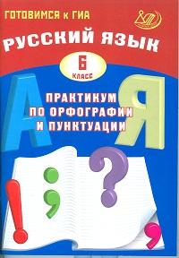Готовимся к Гиа. Русский Язык. практикум по Орфографии и пунктуаци и 6 кл
