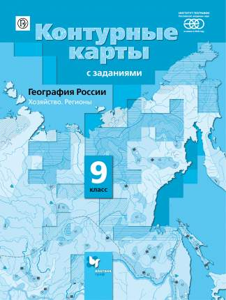 Таможняя География России 9 кл Хозяйство Регионы контурные карты С Заданиями (Фгос)
