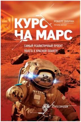 Книга курс на Марс, Самый Реалистичный проект полета к красной планете