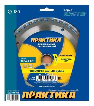 Диск по дереву для дисковых пил Практика 034-250