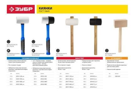 Резиновая киянка Зубр 20532-900