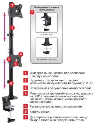 Кронштейн для монитора ARM MEDIA LCD-T43 Black