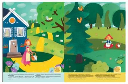 Книжка С наклейками Мозаика-Синтез любимые Сказки красная Шапочка