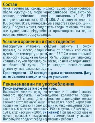 Каша молочная ФрутоНяня Гречневая с черносливом с 4 мес. 200 г