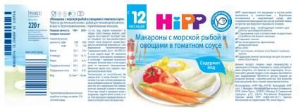 Пюре мясное HiPP Макароны с морской рыбой и овощами в томатном соусе с 12 мес. 220 г