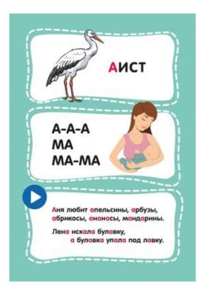 Книжка Азбука (Развивающие карточки, 0+)