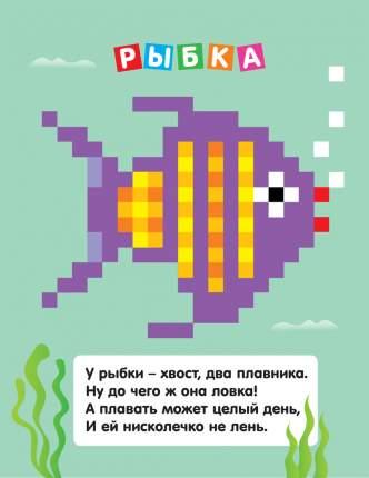 Стикер-Мозаика, пиксельная Мозаика С наклейками и Стихами