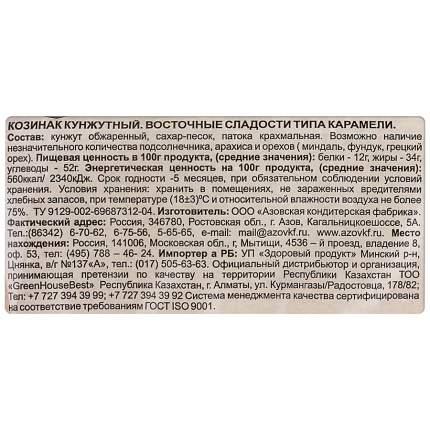 Козинак из кунжута  Азовская кондитерская фабрика 150 г
