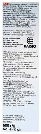 Безмолочная каша Nordic Овсяно-ржаные хлопья с отрубями и семенами льна c 24 мес 600 гр