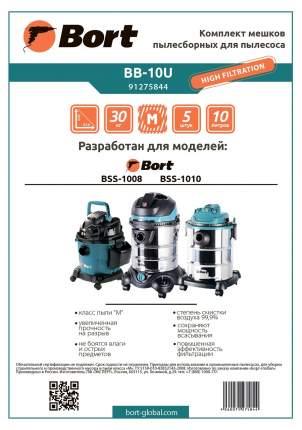 Комплект мешков пылесборных для пылесоса Bort BB-10U