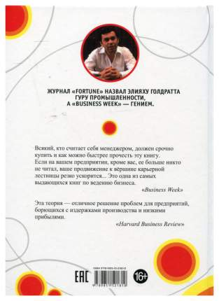 Книга Книга попурри Голдратт Элияху, кокс Джефф Цель: процесс Непрерывного Совершенство...