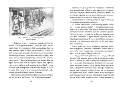 Поллианна (Иллюстр, С.Малфорда)
