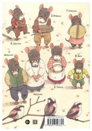 Книга Самокат 14 лесных мышей Новый год
