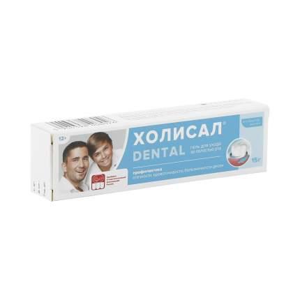 Холисал Дентал гель для полости рта 15 г