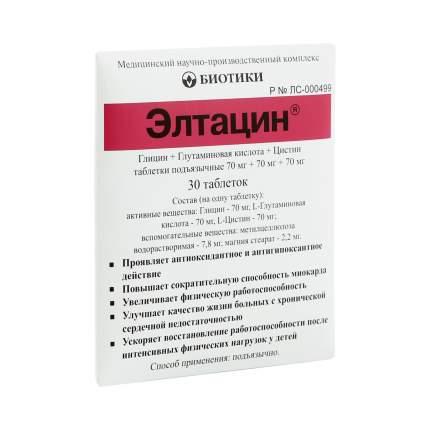 Элтацин таблетки 30 шт.