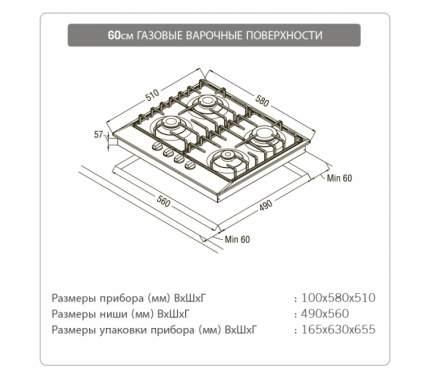 Встраиваемая варочная панель газовая Schaub Lorenz sLK GT6520 Beige