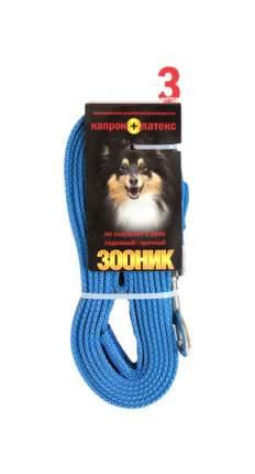 Поводок для собак Зооник, капроновый с латексной нитью, синий, 3 м x 15 мм