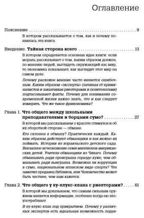 Книга Фрикономика