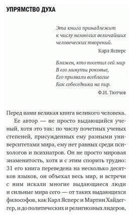 """Книга Сказать жизни """"ДА!"""": психолог в концлагере"""