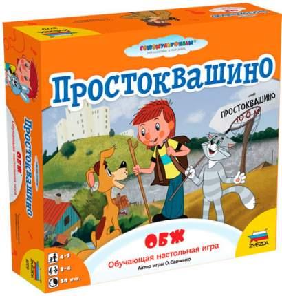 Настольная игра Zvezda Простоквашино. ОБЖ (8779)