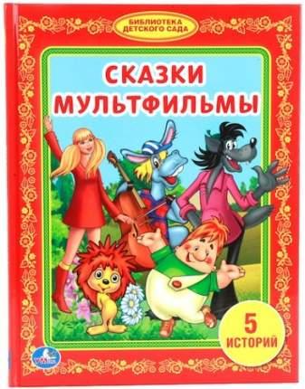 Книга Умка Библиотека Детского Сада: Сказки-Мультфильмы (196272)
