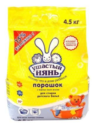 Порошок для стирки Ушастый нянь Детский 4,5 кг
