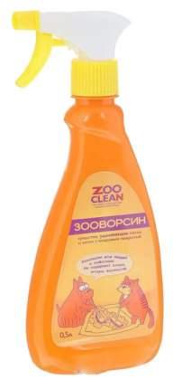 ZooClean ЗооВорсин 10% (бытовой), 500 мл