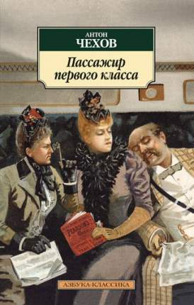 Книга Пассажир первого класса