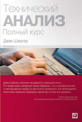 Технический анализ: Полный курс