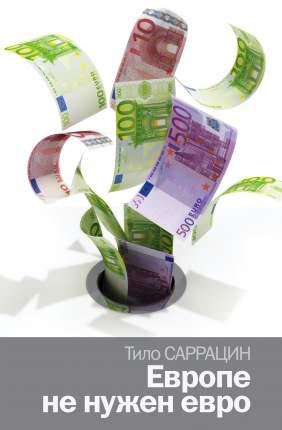 Книга Европе Не Нужен Евро