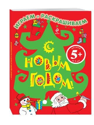 Книга 5+ С Новым Годом! Играем и Раскрашиваем (Ёлка)