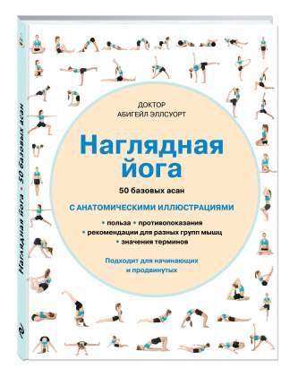 Книга Наглядная йога, 50 базовых асан