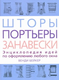 Книга Шторы, портьеры, занавески