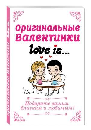 Оригинальные Валентинки Love Is