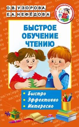 Книжка Быстрое Обучение Чтению
