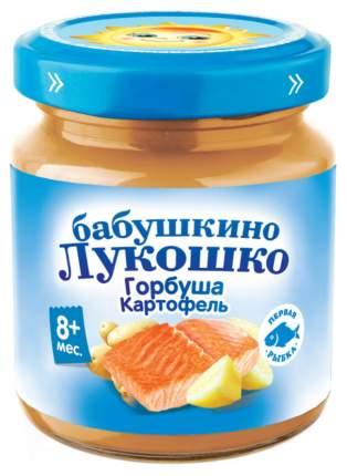 Пюре Бабушкино Лукошко Горбуша Картофель с 8 мес. 100 г