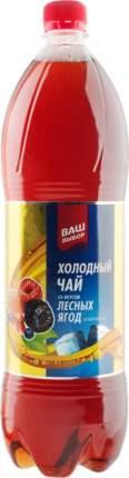 Холодный чай Ваш выбор со вкусом лесных ягод 1.5 л