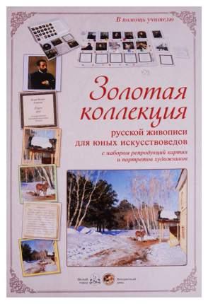Золотая коллекция Русской Живописи для Юных Искусствоведов С набором Репродукций картин И