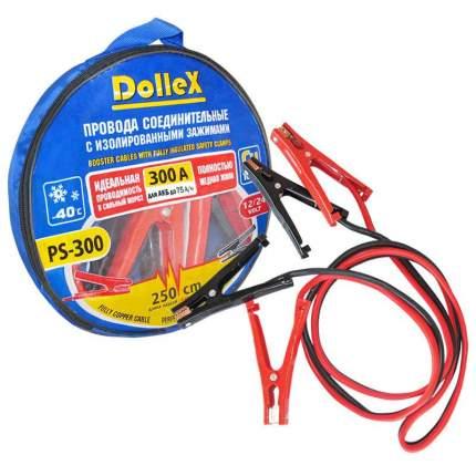 Провода пусковые 300A 2.5m Dollex PS-300