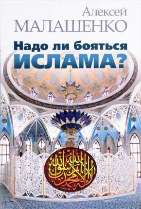 Книга Надо ли Бояться Ислама?