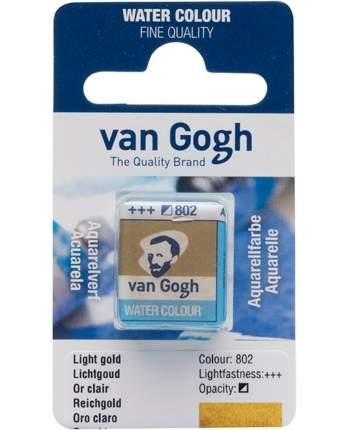 Акварельная краска Royal Talens Van Gogh №802 золотой светлый 10 мл