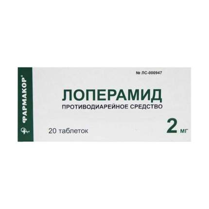 Лоперамид таблетки 2 мг 20 шт. Фармакор Продакшн